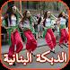 Dabke Lebanese songs for weddings