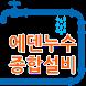 에덴누수종합설비 by (주)한국인터넷기술지원센터