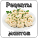Рецепты мантов