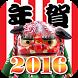 5分でかんたん!年賀状2016 by 株式会社デジタルレイ