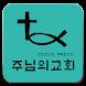 주님의교회 by 애니라인(주)