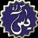 Surah Yassin Pocket by AISY STUDIO