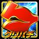 グリパチ~パチンコ&パチスロ(スロット)ゲームアプリ~ by COMMSEED&GREE