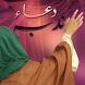 Dua e Nudba دعاء الندبة by Azadari