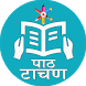 पाठ टाचण - Daily Tachan -Path Tachan by AppVishwa