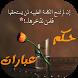 حكم و عبارات تنير القلوب by chabdi