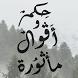 أقوال وحكم مأثورة by El Mehdi El Khayati