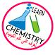 تعرف على علم الكيمياء by mahmoud mashhoor