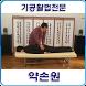 천안 척추교정, 합천 디스크, 진주 골반교정, 약손원 by 모비지오