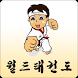 서초월드태권도체육관 by 태권아이