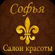 Софья Салон красоты by YCLIENTS