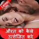 औरत को कैसे उत्त्तेजित करे by Night Rani