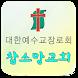 광주참소망교회 by cCloud TV