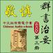 群書治要360第三冊 敬慎 by 語文行動學習 M-learning for Languages and Cultures