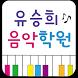 유승희음악학원 by B2 Corp.