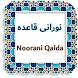 Noorani Qaida (نورانی قاعدہ) Guide for Learn Quran by GulzarTech