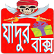 যাদু শিখুন by MH Apps Store