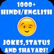 1000+ Hindi Jokes, Status and Shayari 2018 by Toonatic Apps