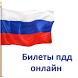 Экзамен ПДД 2015- Билеты by naani