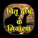 Pitru dosh ke Nivaran by Insta dev