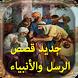 قصص الرسل و الأنبياء by abdo.apps