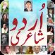 Urdu Poetry Urdu Shayari by ZakirNazirApps