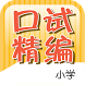 PSLE Chinese Oral Exam Guide by Marshall Cavendish Education Pte Ltd