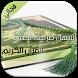 أسهل طريقة لحفظ القرآن الكريم by devMa.El