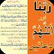 59 Rabbana Duas (قرآنی دعائیں) Allah Huma Sale Ala by GulzarTech