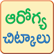 Health Tips Telugu Chitkalu by Telugu Apps World