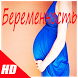 Беременность by Free game and app