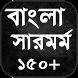 বাংলা সারমর্ম - Bengali Summary by Shikder Studio