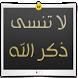 لا تنسى ذكر الله by SALEH ALZAHRANI
