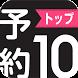スマホの新作ゲーム探し-予約トップ10-★限定ギフト発行中★ by ADWAYS INC.