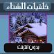 خلفيات و صور الشتاء بدون نت by hazem.apps