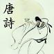 Thơ chữ Hán - Đường Thi by Nahu Studio