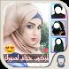 تركيب صورتك حجاب ستايلات 2017 by hijabappdev