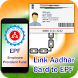 Link Aadhar Card to EPF UAN by Link Aadhar Mobile Apps