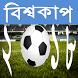 বিশ্বকাপ ফুটবল ২০১৮ রাশিয়া । World Cup 2018 by Panchdona ICT Center