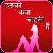 लडकी क्या चाहती हे ? Ladki Kya Chahti Hai ? by storyappsinc