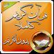 قرآن كريم كاملا بدون انترنت by Way 2 allah