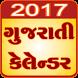 Axar Gujarati Calender 2017 by Axar Soft