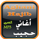 حجيب by nir production