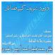 Book 050 Faiz Ahmed Uwaysi by Bazm e Faizan e Uwaysia Pakistan