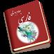 فارسی چهارم دبستان by ARS NETWORK (M) SDN BHD