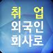 취업 외국인회사로!! 면접 100% 성공요령 by (주)정보넷 www.jungbo.net