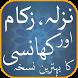 Nazla Zukaam Aur Khansi Ka ILaj by FconeSolutions