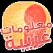معلومات غريبة hal taalam by تطبيقات عربية ٢٠١٦