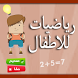 Mathematics for children by Kamji