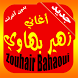 Top Album zouhair bahaoui by wardiapps